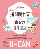 U−CANのよくわかる指導計画の書き方 第3版 0・1・2歳 (U−CANの保育スマイルBOOKS)