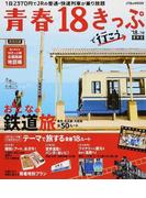 青春18きっぷで行こう '18〜'19 (JTBのMOOK)