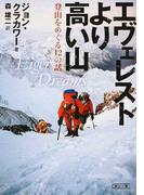 エヴェレストより高い山 登山をめぐる12の話 (朝日文庫)