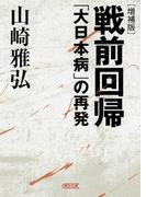 戦前回帰 「大日本病」の再発 増補版 (朝日文庫)