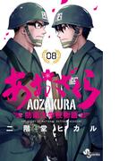 あおざくら 防衛大学校物語 8 (少年サンデーコミックス)