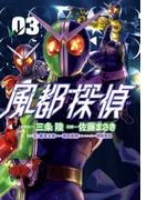 風都探偵 3 (ビッグ コミックス)