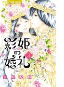 影姫の婚礼 3 (フラワーコミックス)