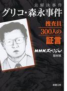 未解決事件グリコ・森永事件捜査員300人の証言 (新潮文庫)