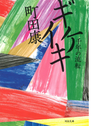 ギケイキ 千年の流転 (河出文庫)