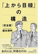 「上から目線」の構造 完全版 (日経ビジネス人文庫)