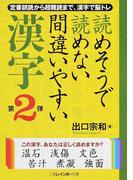 読めそうで読めない間違いやすい漢字 第2弾 定番誤読から超難読まで、漢字で脳トレ (二見レインボー文庫)