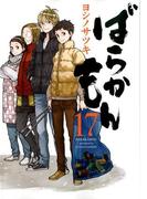 ばらかもん 17 (ガンガンコミックスONLINE)