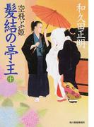 髪結の亭主 10 空飛ぶ姫 (ハルキ文庫 時代小説文庫)