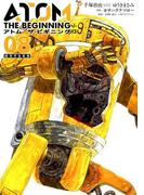 アトム ザ・ビギニング 08 結合する未来 (HCヒーローズコミックス)