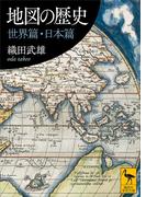 【期間限定価格】地図の歴史 世界篇・日本篇