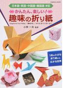 かんたん、楽しい!趣味の折り紙 日本語・英語・中国語・韓国語併記 1枚の小さな折り紙から広がる世界 (COSMIC MOOK)