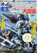 オール東宝メカニック大図鑑 (洋泉社MOOK)