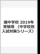 灘中学校 2019年受験用 (中学校別入試対策シリーズ)