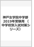 神戸女学院中学部 2019年受験用 (中学校別入試対策シリーズ)