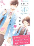 【期間限定 無料】花野井くんと恋の病 プチデザ(1)