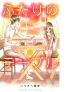 【期間限定 無料】ふたりのテーブル 分冊版(1)