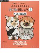 5ステッチでカンタン!ポコルテポコチルの塗り絵刺しゅう 2 いぬ&ねこ編 (Asahi Original)