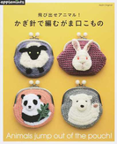 飛び出せアニマル!かぎ針で編むがま口こもの (Asahi Original)