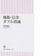 地銀・信金ダブル消滅 (朝日新書)