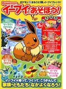 Pokémonイーブイとあそぼう! ポケモン史上初!まるごと1冊、イーブイフレンズのファンブック! (TJ MOOK)