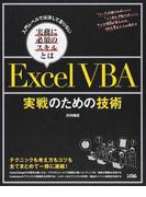 Excel VBA実戦のための技術 入門レベルでは決して足りない実務に必須のスキルとは