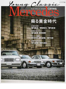 Young Classic Mercedes 今、再び愉しむ至高のメルセデス