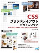 CSSグリッドレイアウトデザインブック HTML&CSSで実現する、柔軟でレスポンシブなWebデザイン
