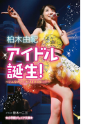 アイドル誕生! こんなわたしがAKB48に!? (小学館ジュニア文庫)