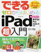 できるゼロからはじめるiPad超入門 Apple Pencil & 新iPad/Pro/mini 4対応