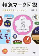 特急マーク図鑑 列車を彩るトレインマーク (旅鉄BOOKS)