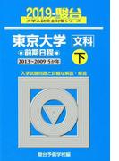 東京大学〈文科〉前期日程 2019年版下 2013〜2009 3 (大学入試完全対策シリーズ 6)