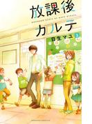 【期間限定 無料】放課後カルテ(3)