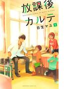 【期間限定 無料】放課後カルテ(1)