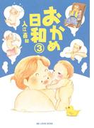 【期間限定 無料】おかめ日和(3)