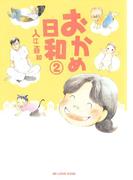 【期間限定 無料】おかめ日和(2)