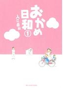【期間限定 無料】おかめ日和(1)