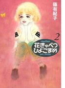 【期間限定 無料】花きゃべつひよこまめ(2)