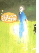 【期間限定 無料】花きゃべつひよこまめ(1)