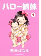 【期間限定 無料】ハロー姉妹(1)
