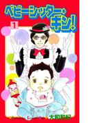 【期間限定 無料】ベビーシッター・ギン!(1)