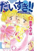 【期間限定 無料】だいすき!!~ゆずの子育て日記~(3)