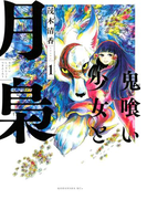 【試し読み増量版】鬼喰い少女と月梟(1)