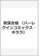 罪深き娘 (ハーレクインコミックス・キララ)