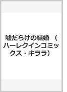 噓だらけの結婚 (ハーレクインコミックス・キララ)