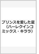 プリンスを愛した夏 (ハーレクインコミックス・キララ)
