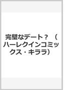 完璧なデート? (ハーレクインコミックス・キララ)