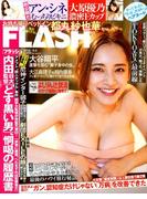 週刊FLASH 2018年 6/5号 [雑誌]