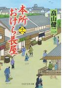 本所おけら長屋 11 (PHP文芸文庫)