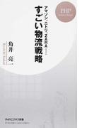 すごい物流戦略 アマゾン、ニトリ、ZARA… (PHPビジネス新書)